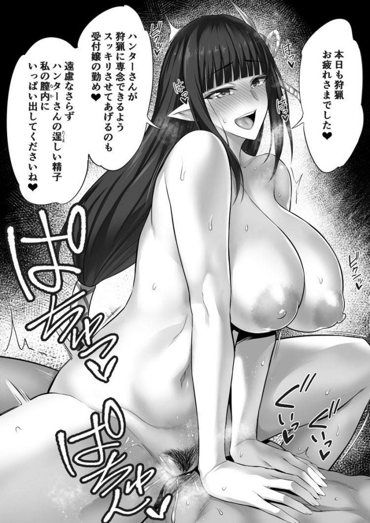 hinoa and minoto monster hunter rise b10 - 【モンスターハンターライズ】ヒノエとミノトのエロ画像:イラスト